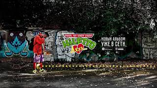 NILETTO - ЛЯЛЯ (prod.  by VNDY VNDY)