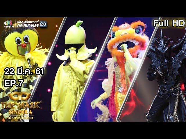 THE MASK SINGER หน้ากากนักร้อง 4 | EP.7 | Group C | 22 มี.ค. 60 Full HD