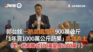 郭台銘一趟高鐵加碼900萬公斤 「1年買1000萬公斤蔬果」高雄為主
