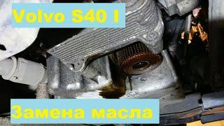 Volvo S40 - замена масла, промывка и сброс сервисногo интервала
