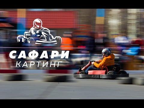 Сафари Картинг - г. Северодвинск 2017.