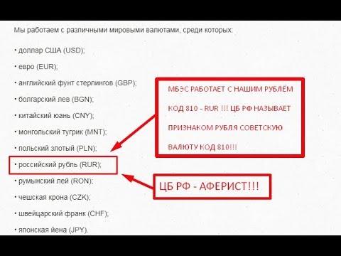 ЦБ РФ Мошенник!!! Продаёт российский рубль с кодом 810RUR
