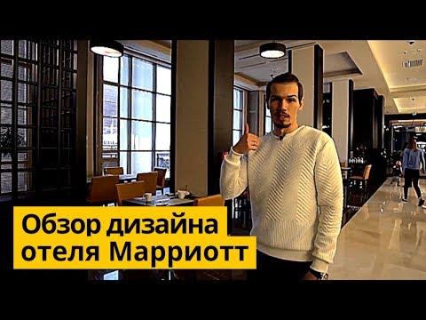 """Дизайн интерьера отеля """"Марриотт"""" в Сочи. 3-х дневное путешествие с семьёй на Красную поляну."""