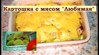 Картошка с мясом /Potatoes with meat