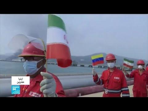 فنزويلا تستلم النفط الإيراني وتكسر العقوبات الأمريكية  - نشر قبل 2 ساعة