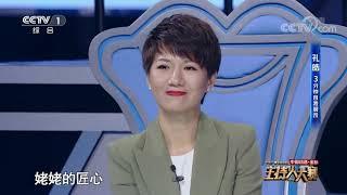 [2019主持人大赛]孔皓 3分钟自我展示| CCTV