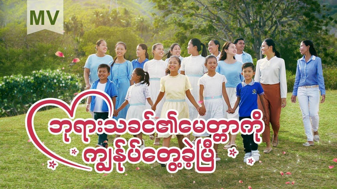 Myanmar Praise Song MV (ဘုရားသခင်၏မေတ္တာကို ကျွန်ုပ်တွေ့ခဲ့ပြီ)