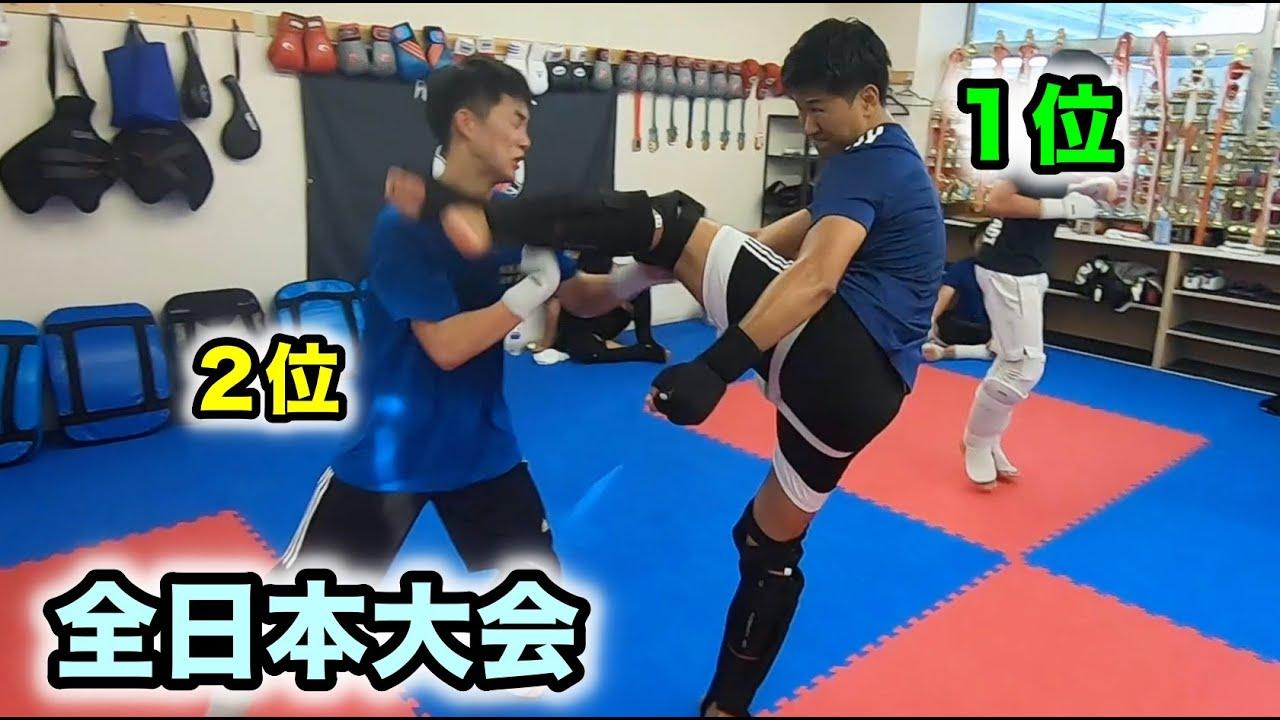 【ガチスパー】全日本決勝戦で戦った相手とガチスパーしてみた