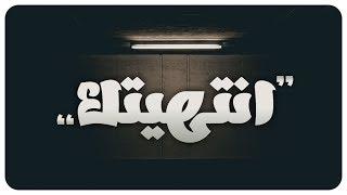 شيلة راايقةه للعشاق😿💔 – انتهيتك – فهد العيباني 2019#