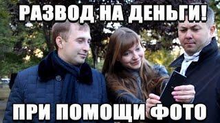 Развод на деньги при помощи фото [Социальный эксперимент] / Scam on money with using photo