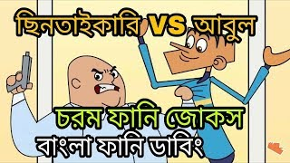 Bangla Funny Jokes | Robber VS Abul | Bangla Cartoon Funny Video 2017 | Bangla Funny Dubbing