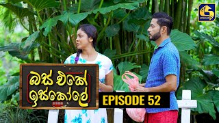 Bus Eke Iskole Episode 52 ll බස් එකේ ඉස්කෝලේ  ll 06th April 2021 Thumbnail