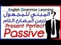 ✔✔ Present Perfect Passive - شرح بالعربية - المبني للمجهول لزمن المضارع التام