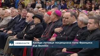 Хиляди литовци посрещнаха папа Франциск във Вилнюс