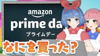【おすすめ紹介】Amazonプライムデー2018でこれ買いました!