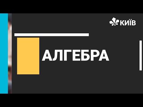 Телеканал Київ: Алгебра, 8 клас, Множення раціональних дробів, 10.12.20 - #ВідкритийУрок