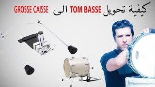 Nizar Dahmani :How to convert a base into a bass drum / كيفية تحويل TOM BASSE الى GROSS CAISE