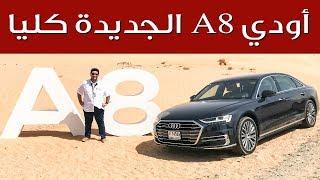 أودي A8 الجديدة كليا - مشوار مع عبدالرحمن | سعودي أوتو Audi A8
