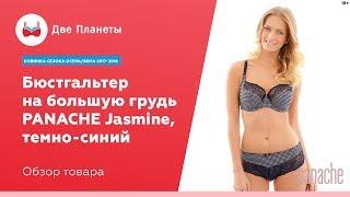 Бюстгальтер Panache Jasmine, купить в Москве и СПб