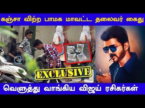 Vijay Fans Reaction About PMK District Leader Arrested in Kanja Gase | #Sarkar #Thalapathy #Vijay