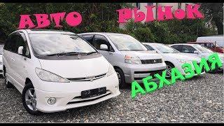 Авто из Японии в Абхазии. Сравнение цен на авторынке. Часть 2
