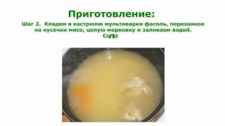 Рецепты блюд Томатный суп с фасолью простой рецепт приготовления в мультиварке