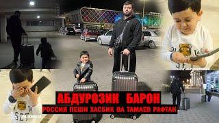 Абдурозик Барон россия рафтан