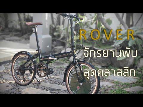 Rover Cycle จักรยานพับเมืองผู้ดีอังกฤษ กับราคาแสนจะประหยัด
