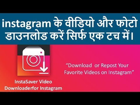 How to download instagram photos and videos instagram video how to download instagram photos and videos instagram video downloader in one touch hindi urdu ccuart Choice Image