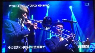 曲は2;00位からです CRAZY KEN BANDのオトナの遊びと音楽の秘密!秘密...