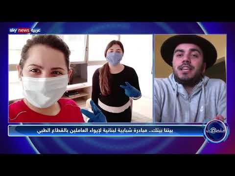 منصات | بيتنا بيتك.. مبادرة شبابية لبنانية لإيواء العاملين بالقطاع الصحي  - 20:00-2020 / 3 / 28