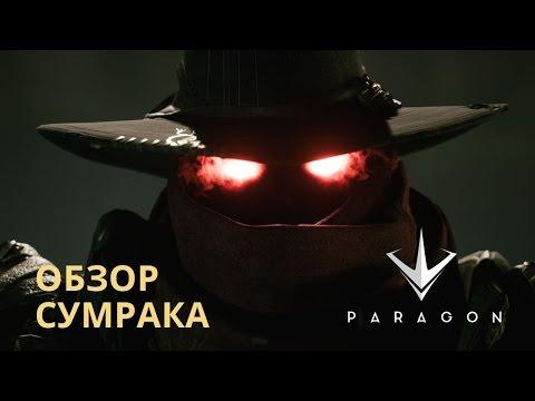 видео: paragon - Обзор Сумрака