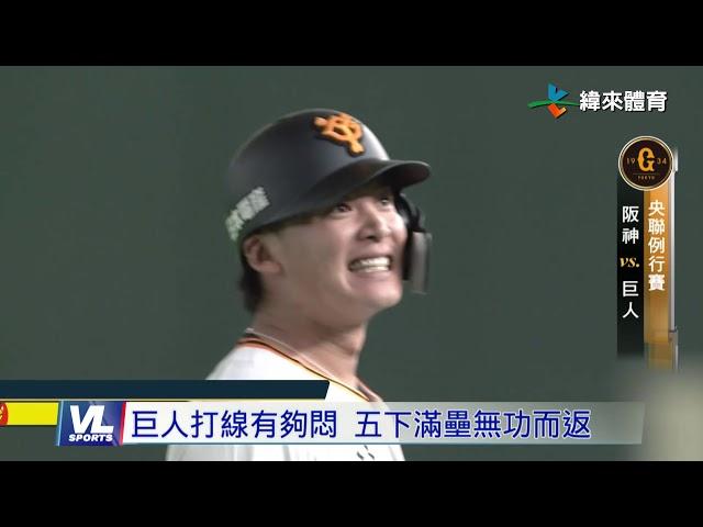 8/17主場續戰世仇阪神 讀賣巨人力拚連勝