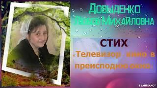 🔵 «Телевизор - кино, в преисподнюю окно» - Довыденко Любовь Михайловна | Аудио Стих