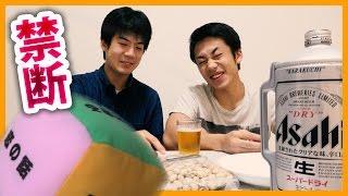 【恋愛】2リットルのビールを合コンサイコロで飲みまくる!