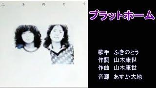 歌手 ふきのとう 作詞 山木康世 作曲 山木康世 音源 あすか大地 このカ...