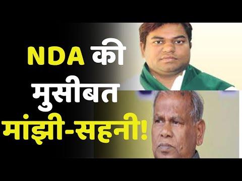 Bihar Politics: Mukesh Sahani और Jitan Ram Manjhi की बंद कमरों में मुलाकात, क्या हुई बात | HAM | VIP