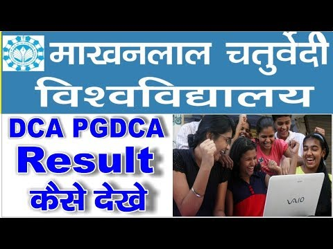 माखनलाल यूनिवर्सिटी PGDCA MCU Result 2019 कैसे देखे   Makhanlal Chaturvedi Result 2019   MCU Result