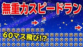 どこまでマリオチャレンジ(とてもむずかしい)に初挑戦してみた!!【マリオメーカ…