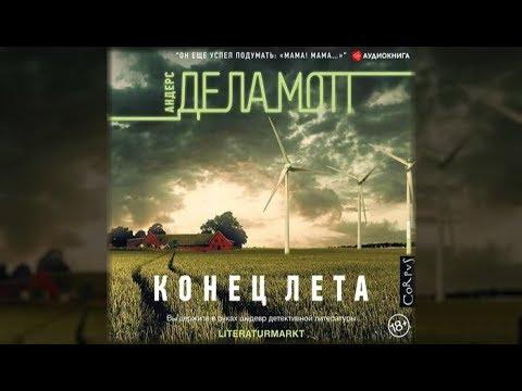 Конец лета | Андерс де ла Мотт (аудиокнига)