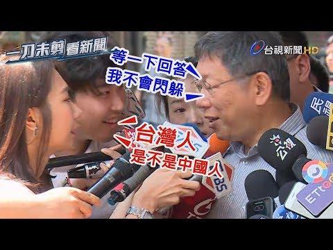 追問三天「台灣人是中國人嗎」 柯文哲不閃躲了!這麼回答【一刀未剪看新聞】
