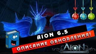 Обложка на видео - Aion 6.5 - Описание обновления!