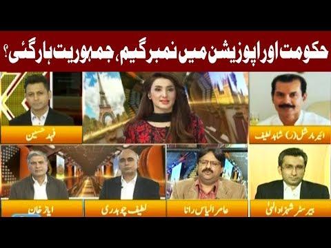 National Assembly rejects Elections (Amendment) Bill - Express Experts - 21 November 2017   Express