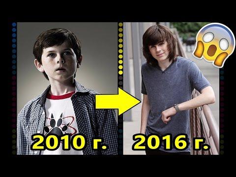 Как изменились основные герои Ходячих мертвецов с 1 сезона