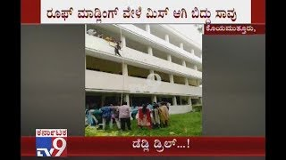 19-Yr-Old Girl Dies in Coimbatore College During Disaster Preparedness Drill