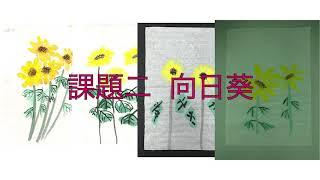 Publication Date: 2018-07-03 | Video Title: 我們的佳作 國藝墨趣