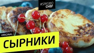 Russian cheesecakes - SYRNIK - Russian chef's recipe