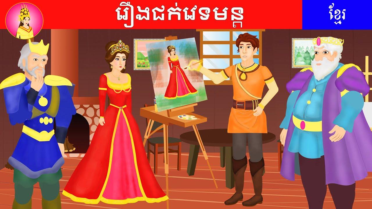 រឿងនិទានជក់វេទមន្ត|Khmer Fairy Tale by Tokata Khmer|រឿងទិនានតុក្កតា