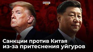 Трамп подписал закон о санкциях против Китая из-за притеснения уйгуров