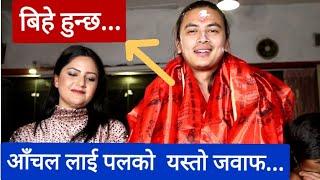 अाँचलले बिहे हुँदैन भन्दा पलले दिए यस्तो जवाफ || Paul Shah Birthday | Bir Bikram 2 | Aanchal Sharma